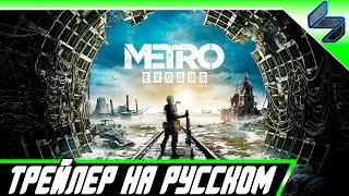 Трейлер Metro Exodus На Русском - Геймплейное Демо E3 2018 4K