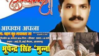 Bhupendra Singh Munna Bhaiya Azamgarh