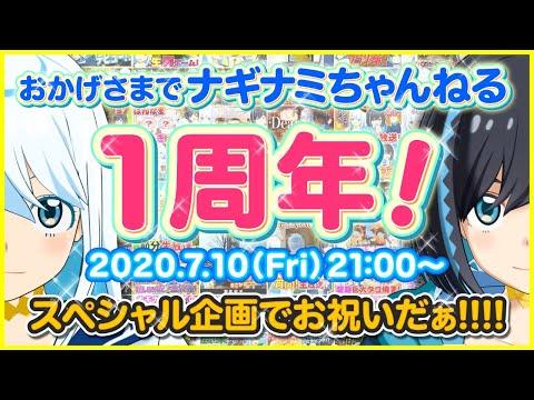 【祝!】ナギナミちゃんねる1周年【生放送】