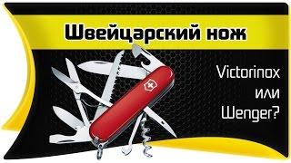 ⚠️Выбираем Швейцарский нож - Victorinox Huntsman или Wenger Evolution?