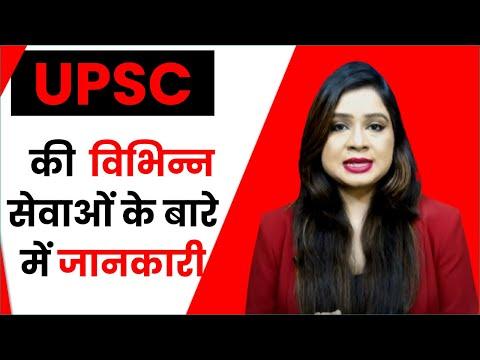UPSC Exam की विभिन्न सेवाओं के बारे में जानकारी || Full Detail || UPSC Exam