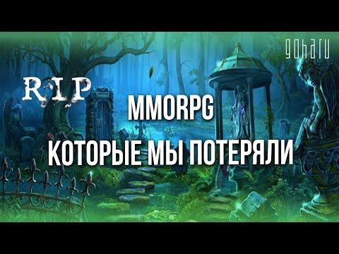 MMORPG, КОТОРЫЕ МЫ ПОТЕРЯЛИ