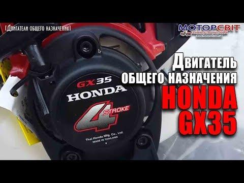 Двигатель общего назначения Honda GX35. 4-х тактный двигатель внутреннего сгорания Хонда