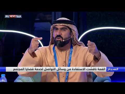 قمة رواد التواصل الاجتماعي في دبي تجمع المؤثرين في مواقع التواصل  - 01:58-2018 / 12 / 12