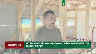 Ветерани російсько української війни започаткували власну справу