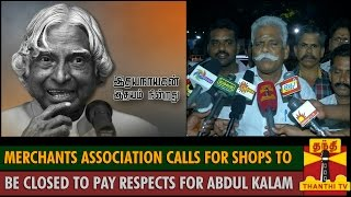 Merchants Assosiation calls for Shops to be closed to pay respects for Dr.A.P.J.Abdul Kalam spl video news 28-07-2015 Thanthi TV