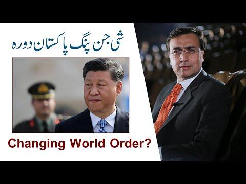 Moeed Pirzada: Xi Jing Ping Visit Message to World