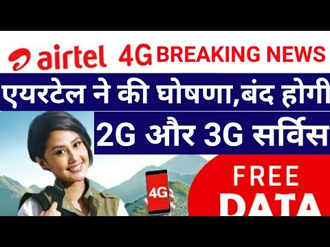 AIRTEL is closing 2G & 3G services | only focus on Airtel 4G Services
