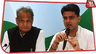 Rajasthan में किसके सिर ताज, Rahul Gandhi आज करेंगे फैसला