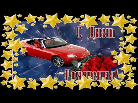 С днем рождения, Евгений! Красивое поздравление для Жени