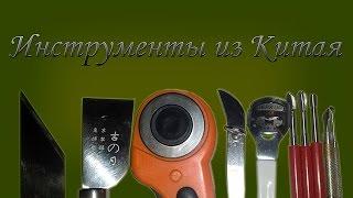 Инструменты из Китая.(, 2015-03-25T19:35:57.000Z)