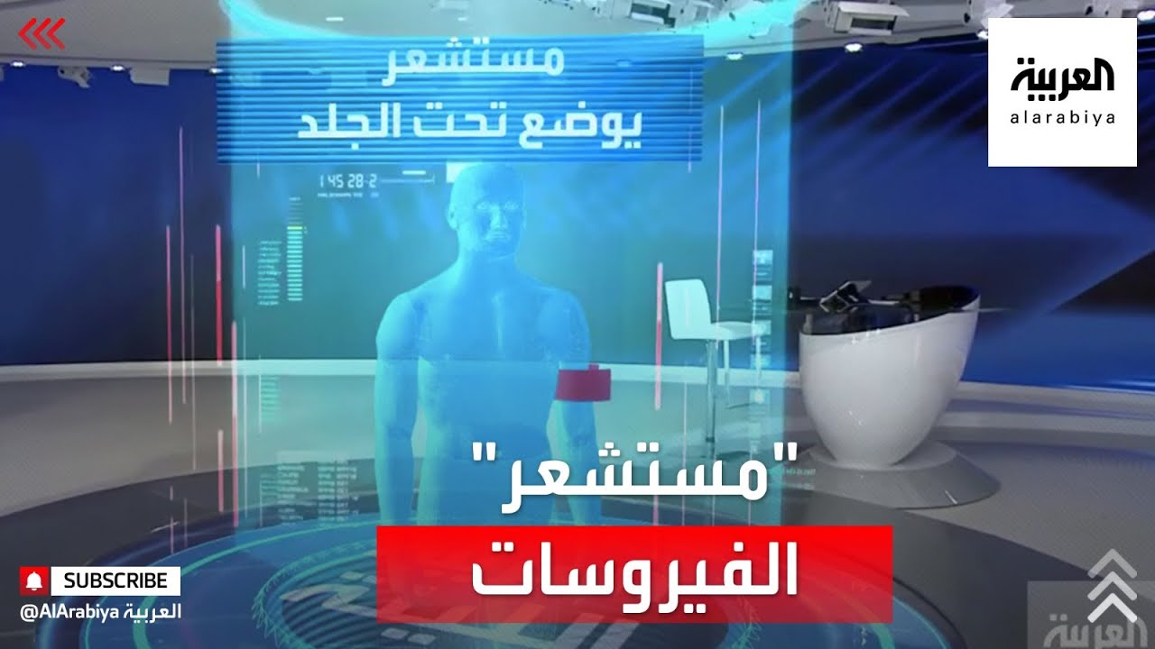 وزارة الدفاع الأميركية تبتكر -مستشعر- الفيروسات  - 22:58-2021 / 4 / 13
