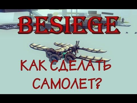 Как в besiege сделать самолет 84