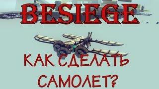 Besiege (Бесидж) Как сделать самолет