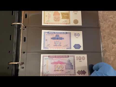 Armenia Dram Banknotes Collection 🇦🇲Коллекция Армянских Драм
