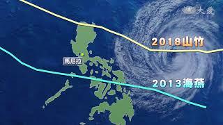 山竹登陸菲律賓 風速只比海燕稍弱