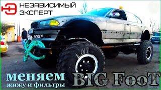 BIG FooT КРУЧЕ BMW x7!