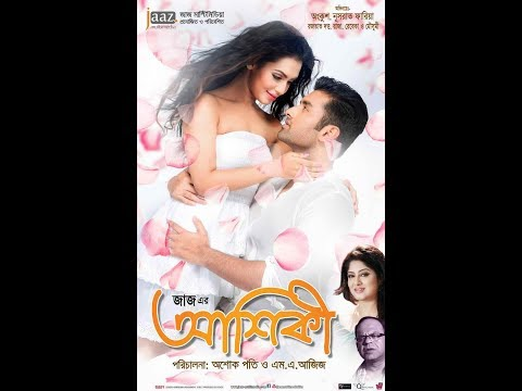 How To Download Aashiqui Full  Bengali  Movie  Hd 1080p