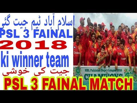 Islamabad United team winner of PSL 3 FAINAL MATCH 2018 اسلام آباد PSLکا فائنل میچ اپنے نام