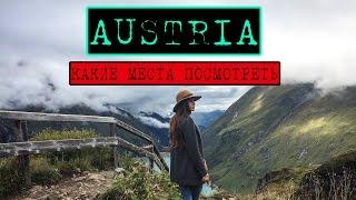 Путешествие | Австрия(В этом видео есть много всего красивого! Для тех, кто любит природу! Какие места обязательно для посещения..., 2016-09-29T19:31:10.000Z)