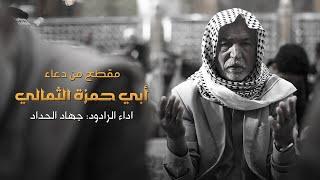 مقطع من دعاء أبي حمزة الثمالي | جهاد الحداد