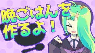 【13】晩ごはんをつくるよ!