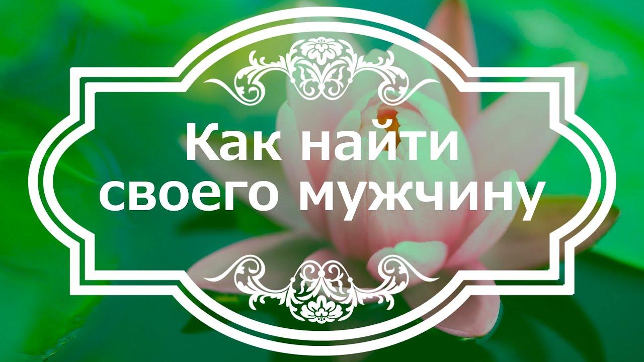 Екатерина Андреева - Как найти своего мужчину