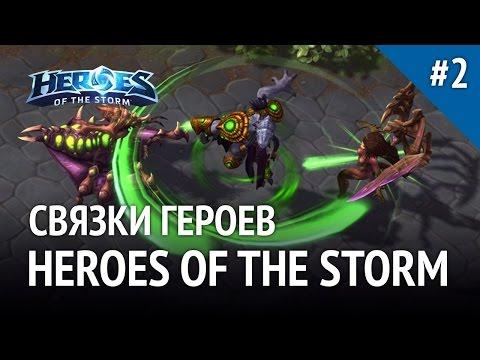видео: Связки героев в heroes of the storm #2