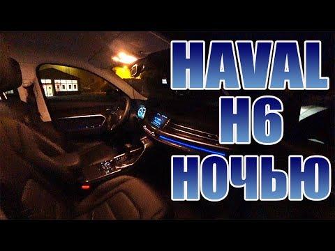 HAVAL H6 2019 НОЧЬЮ.СВЕТОТЕХНИКА,КАМЕРЫ,САЛОН!!!