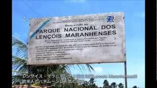 フォルタレーザ & レンソイス・マラニャンセス国立公園