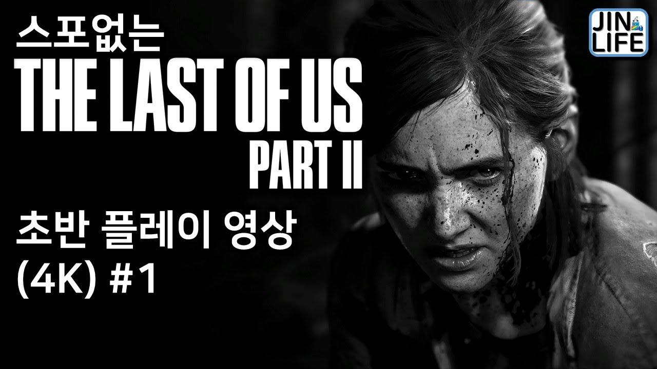"""[게임]""""라스트 오브 어스 2"""" 스포 없는 초반 플레이 영상 #1"""