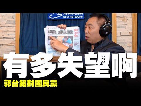 '19.09.13【觀點│唐湘龍時間】郭台銘對國民黨有多失望啊!