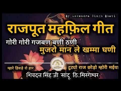 गोरी गोरी गजबण बणी ठणी ( mhare hivade haar ) full song    Original song by shivdut singh sandhu