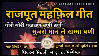 गोरी गोरी गजबण बणी ठणी ( mhare hivade haar ) full song  | Original song by shivdut singh sandu