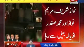 Nawaz, Maryam, Safdar Released From Adyala Jail