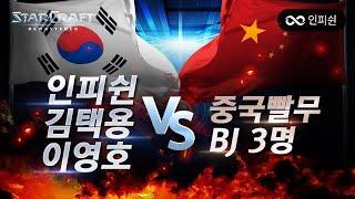 【 인피쉰, 김택용, 이영호 】 vs 【 중국 빨무 BJ 3명 】 한중전 #7판