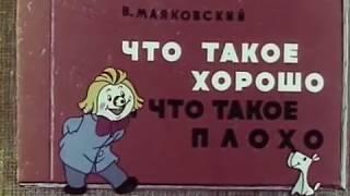 Что такое хорошо и что такое плохо  Советские мультфильмы  Старые добрые сказки для детей