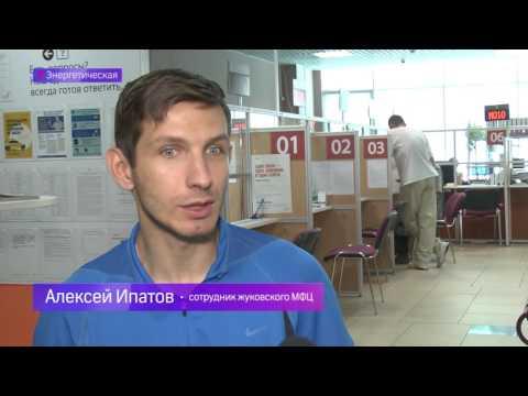 Жуковчане стали чаще обращаться в МФЦ