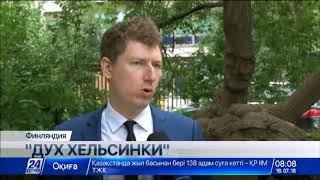 видео Трамп прибыл в Хельсинки на переговоры с Путиным
