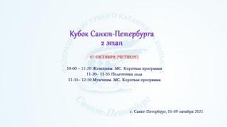 Кубок Санкт Петербурга 2 этап 07 10 2021