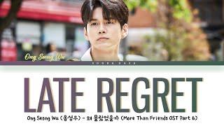 Download Ong Seong Wu (옹성우) 'Late Regret' (More Than Friends OST Part 6) Lyrics (Han/Rom/Eng)