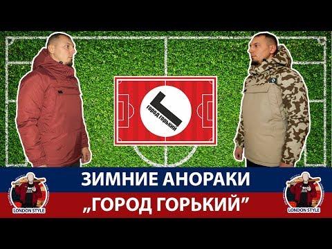 """Видео №14. Зимние Анораки """"Город Горький"""""""