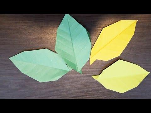Как сделать листики из бумаги своими руками