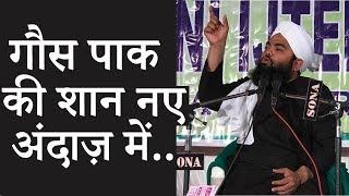 Gaus Pak ki Shan naye Andaz me Sayyed Aminul Qadri