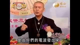 元蒙法師 元銓法師 元聰法師(1)【用易利人天32】| WXTV唯心電視台