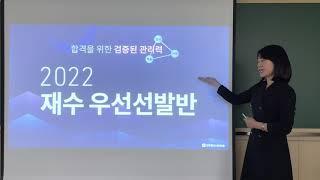 [강북메가스터디] 2022학년도 재수 우선선발반 &am…