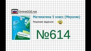 Задание №614 - Математика 5 класс (Мерзляк А.Г., Полонский В.Б., Якир М.С)