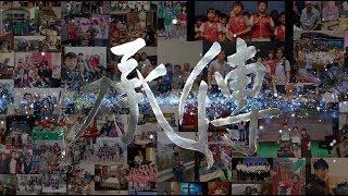 Publication Date: 2018-10-29 | Video Title: 神召會禮拜堂-90周年堂慶(長者/婦女版)