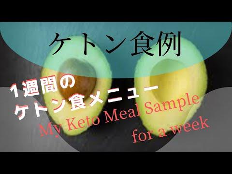 ケトン食例-my-keto-meal-sample-for-a-week