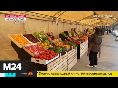 Безопасно ли покупать продукты на ярмарках выходного дня - Москва 24